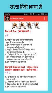 Gym Guide Hindi screenshot 3