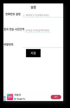S.U.P(Save your Phone) screenshot 2