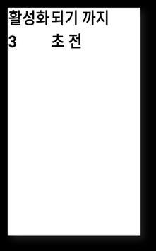 S.U.P(Save your Phone) screenshot 3