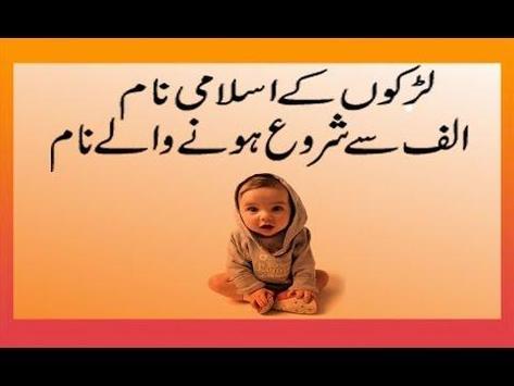 Muslim baby's Name poster