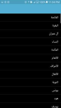 محمد المنشاوي   المصحف المجود apk screenshot