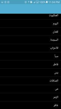 أحمد نعينع | حفص عن عاصم apk screenshot