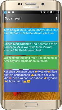 Urdu Shayari 2018-Muhammad Waqas screenshot 1