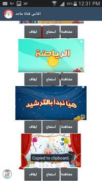 اغاني قناة ماجد و اغاني اطفال screenshot 1
