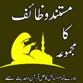 Knowledge Power Wazifa icon