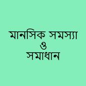 Mental Health Bangla icon