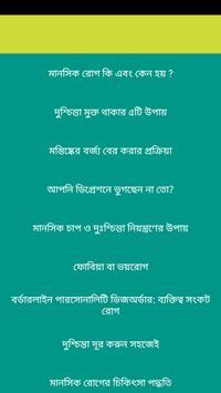 Mental Health Bangla poster