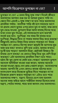 Mental Health Bangla apk screenshot