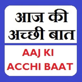 Aaj Ki Acchi Bat icon