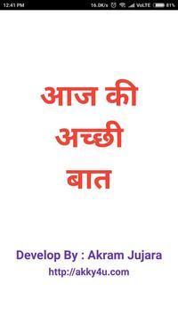 Aaj Ki Acchi Bat screenshot 1