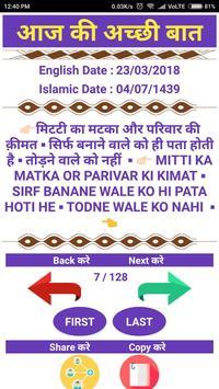 Aaj Ki Acchi Bat screenshot 3