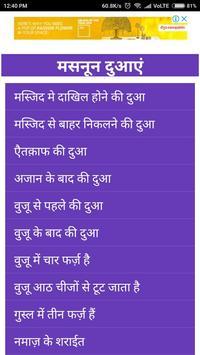 Aaj Ki Acchi Bat screenshot 4