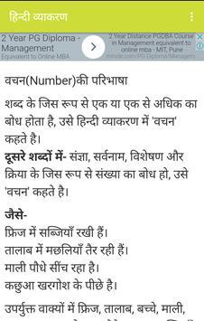 Hindi Grammar poster