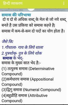 Hindi Grammar apk screenshot