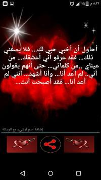 رسائل حب رومانسية screenshot 4