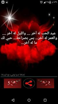 رسائل حب رومانسية screenshot 6