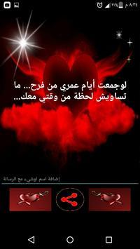 رسائل حب رومانسية screenshot 7