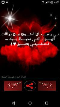 رسائل حب رومانسية screenshot 1