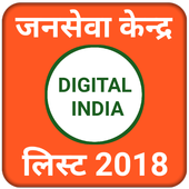 Janseva kendra all state list for Android - APK Download