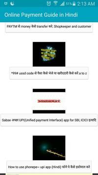 Mobile Payment Guide (Hindi) apk screenshot