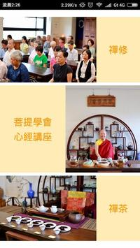 淨蓮上師佛法網站(New) poster