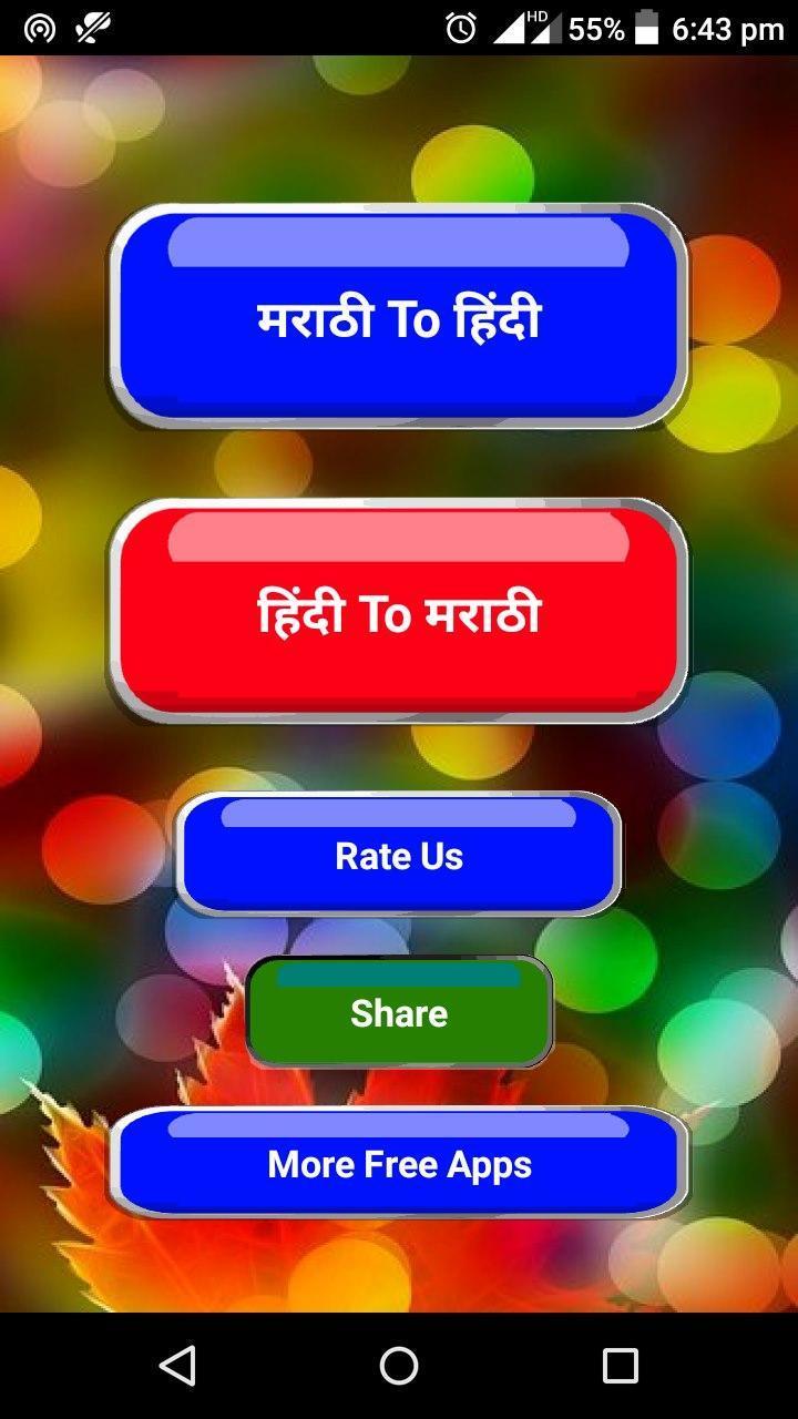 hindi to marathi translation software free download