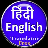 Hindi English Translation App Free icon