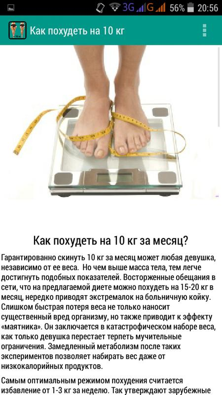 Как похудеть за месяц на 10 кг ea4535fb4c9e9ad shreesanchar. Com.