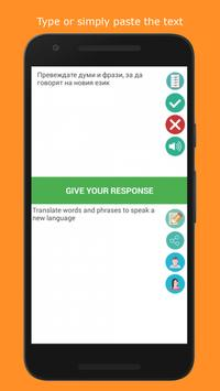 Bulgarian Intrepreter (Translate and Speak) screenshot 3