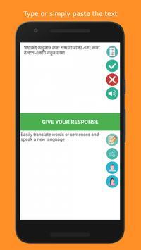 India (Bengali) Intrepreter apk screenshot