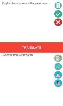 Hebrew Intrepreter (Translate and Speak) screenshot 1