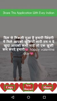 Valentines Day Shayari Status messages 14 february poster