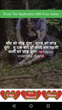 Valentines Day Shayari Status messages 14 february screenshot 1