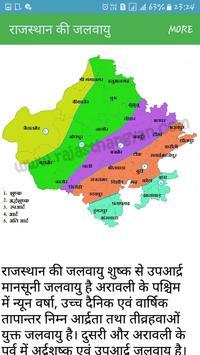 Rajasthan geography in hindi apk download free education app for rajasthan geography in hindi apk screenshot gumiabroncs Choice Image