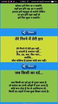 Hindi Sayari screenshot 3