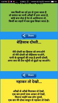 Hindi Sayari screenshot 1