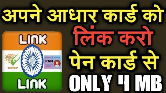 Link Aadhaar with Pan Card poster
