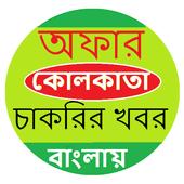 Offer Kolkata - Bangla Job News icon