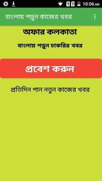 Offer Kolkata - Bangla Job News poster