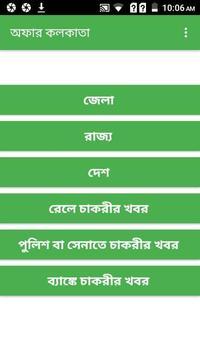 Offer Kolkata - Bangla Job News apk screenshot