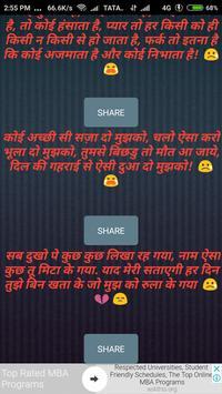 hindi jokes 2018 screenshot 1