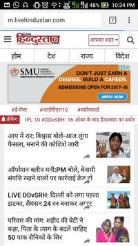 HindiNewsAll - Popular Hindi Newspapers screenshot 3