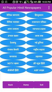 HindiNewsAll - Popular Hindi Newspapers poster