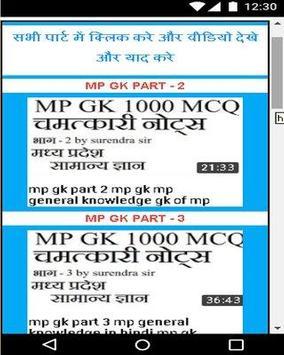 All MP gk screenshot 1