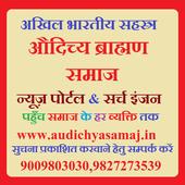 Audichya Samaj - Audichya Brahman Samaj icon