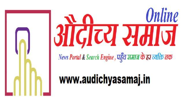 Audichya Samaj - Audichya Brahman Samaj apk screenshot