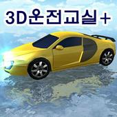 3D운전교실+(정보공유) icon