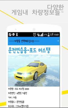 3D운전교실+(정보공유) apk screenshot