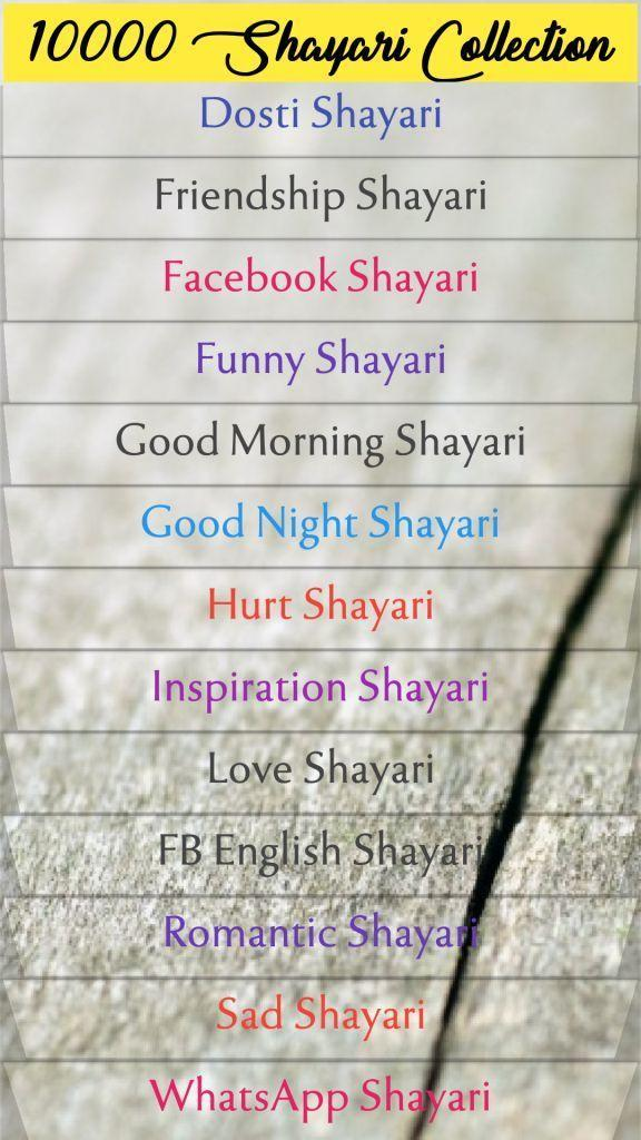 Hindi Shayari & Quotes Collection for Android - APK Download