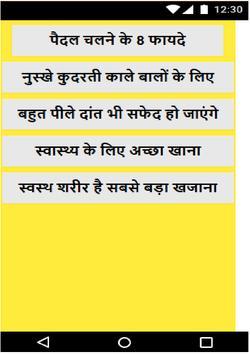 New Health Tips In Hindi - Daily Health Tips screenshot 1
